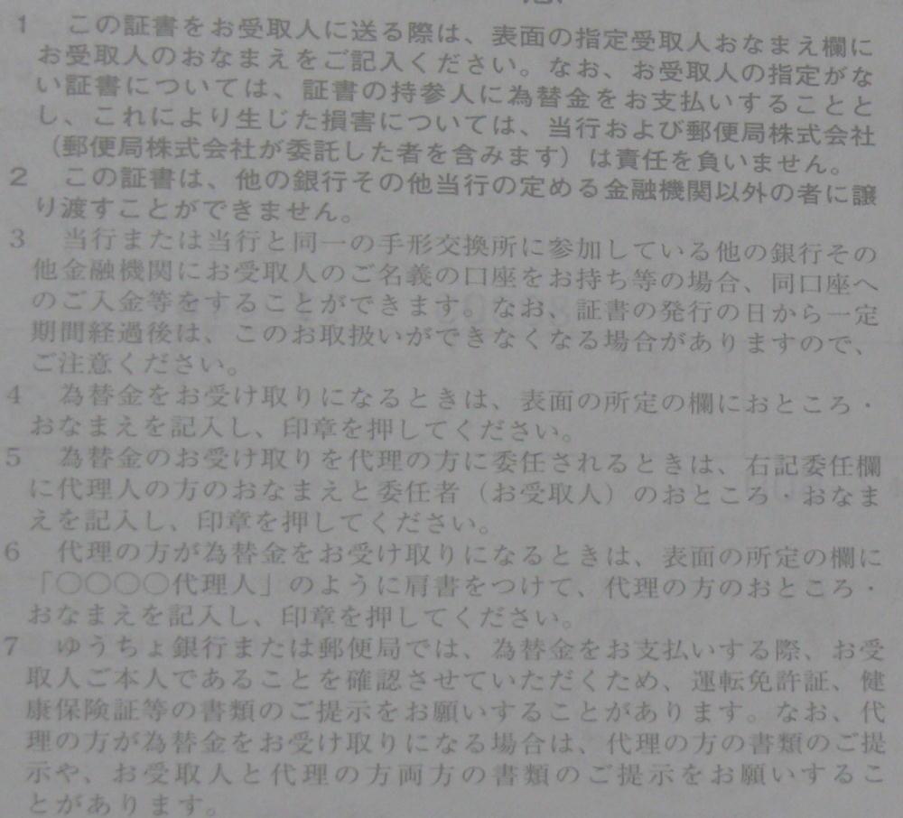 普通為替と定額小為替(お手軽送...