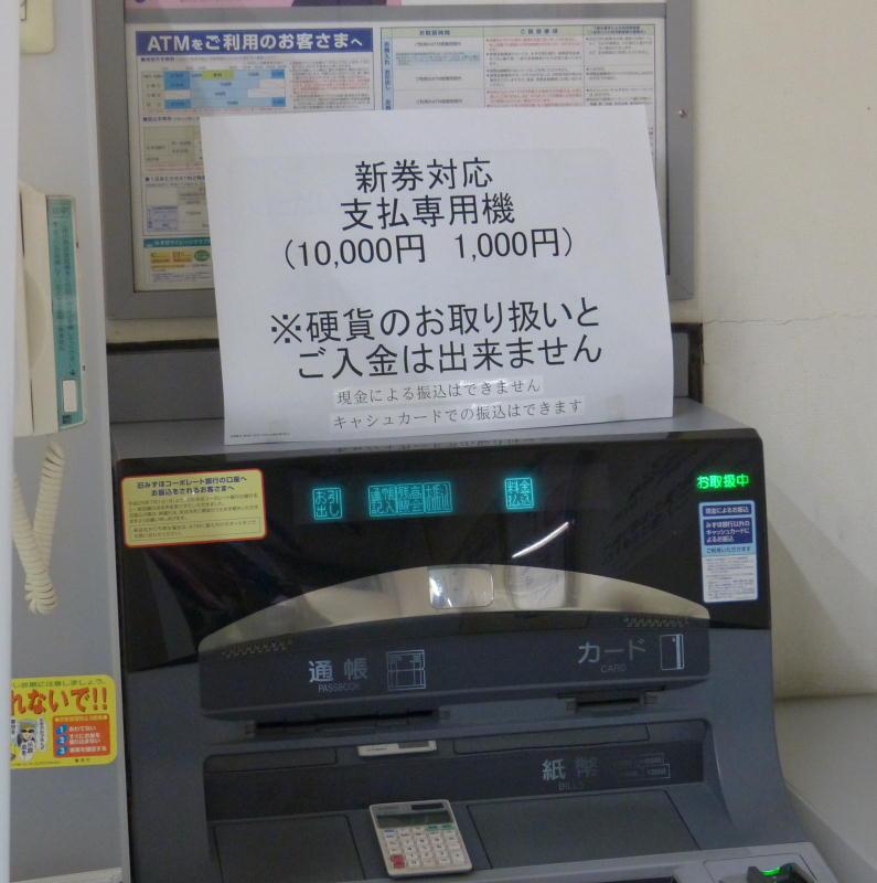 ゆうちょ 銀行 外貨 両替