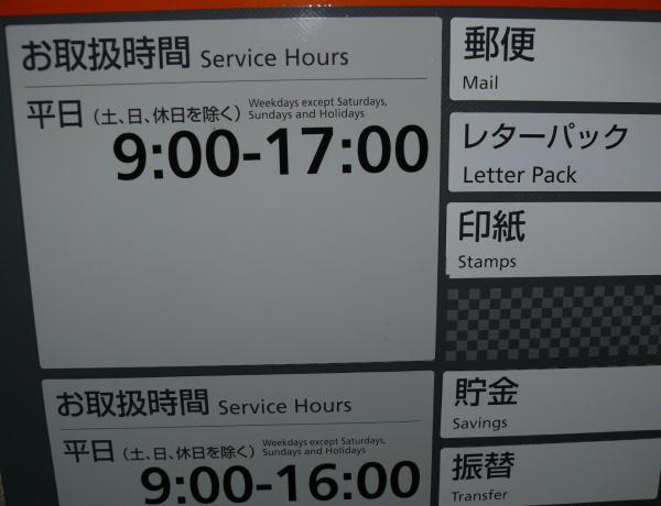 お盆 郵便 休み 局