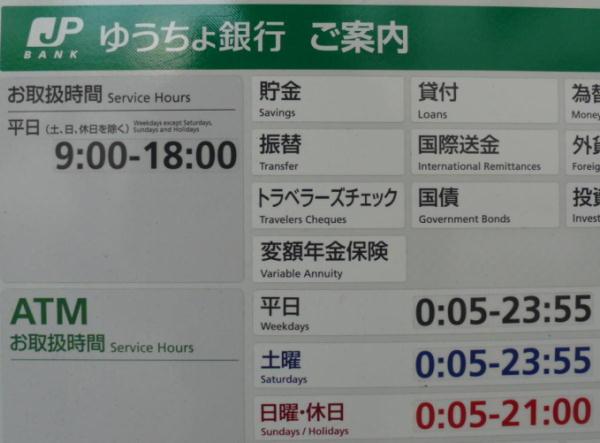 お盆 郵便局