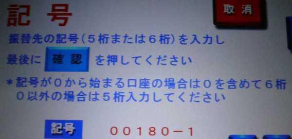 7 ゆうちょ 番号 銀行 桁 口座