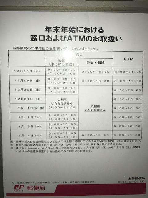 ゆうちょ銀行 貯金窓口 時間
