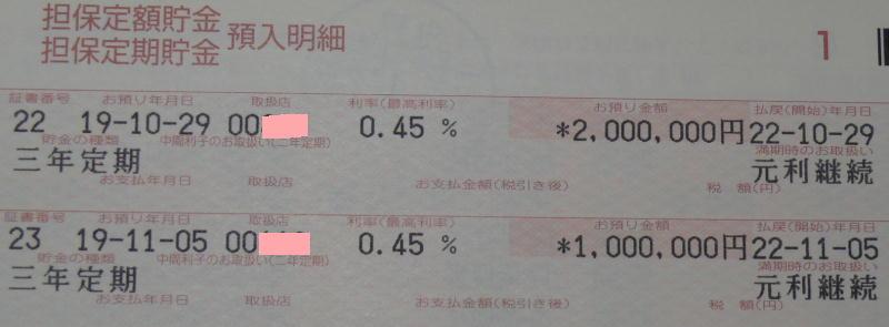 担保 定期 貯金 ゆうちょ銀行の定期貯金と定額貯金の違いを比較、どちらを選ぶべきか