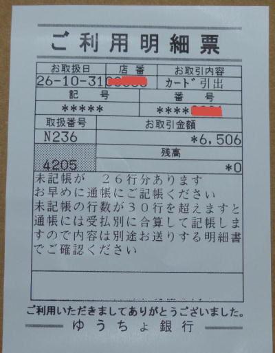 ゆうちょ銀行 通帳繰越
