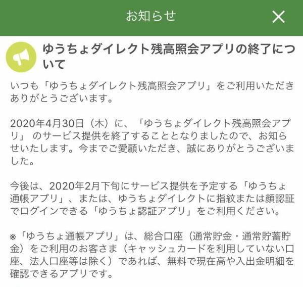 ゆうちょ 認証 アプリ