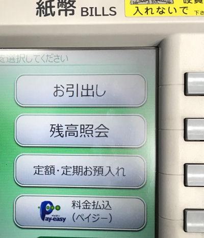小銭 両替 ゆうちょ
