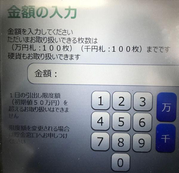 銀行 両替 ゆうちょ