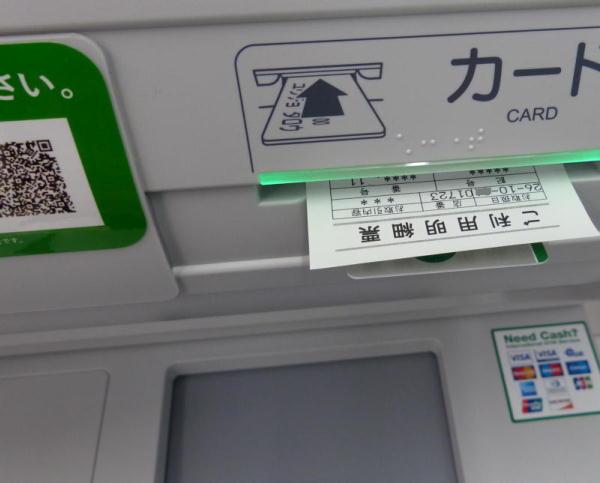 銀行 ファミマ ゆうちょ