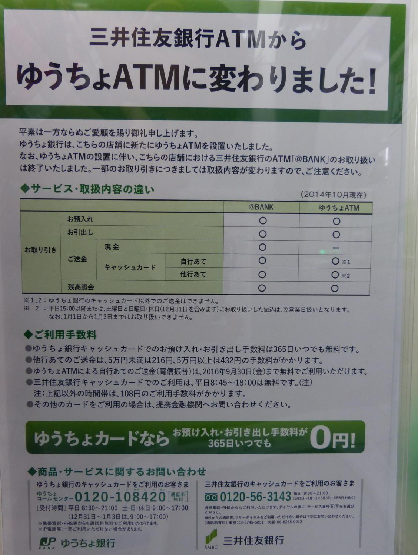ゆうちょ銀行 通帳 ファミマ ファミマATMのゆうちょ銀行の手数料は無料!時間帯・他のコンビニは?