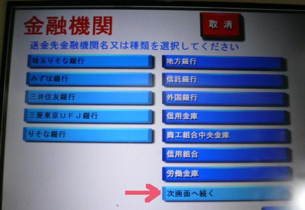手数料 セブン 銀行 振込