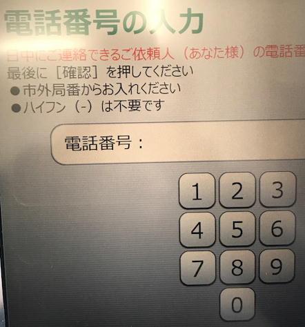電話 番号 銀行 ゆうちょ