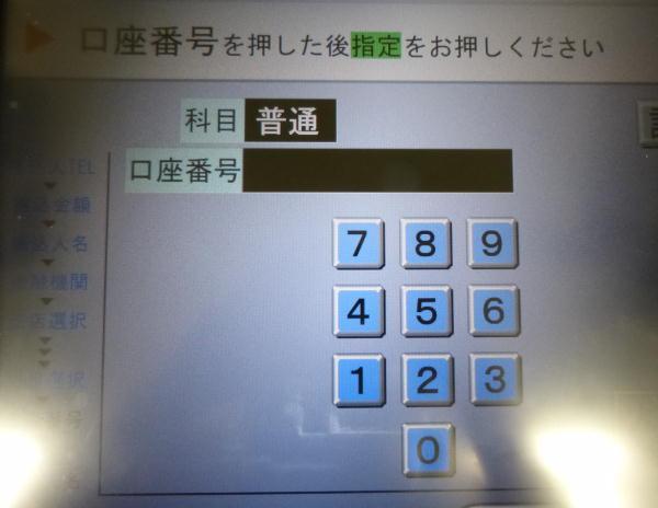 三井住友銀行 口座番号7桁