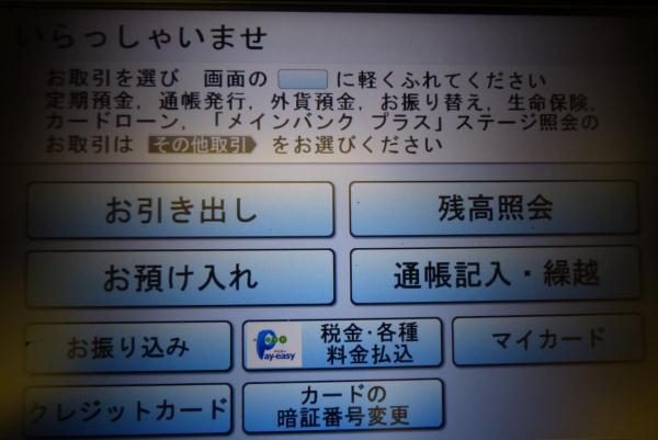 Ufj atm 三菱