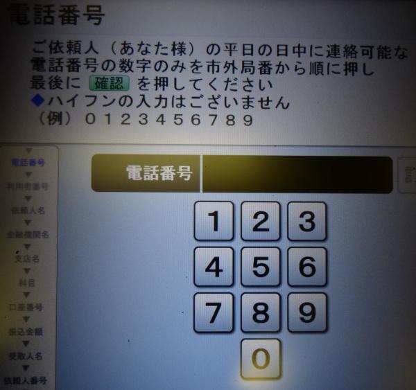 ゆうちょ通帳 電話番号