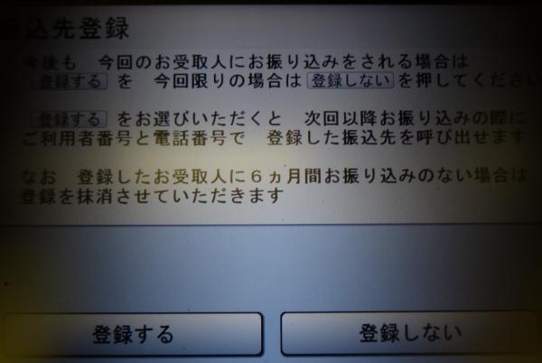 三菱ufj 店番 608