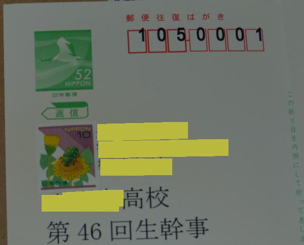はがき の 切手 料金