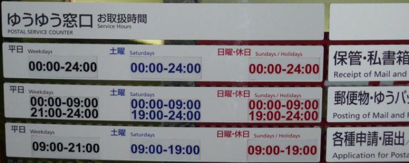 調布 郵便 局 営業 時間