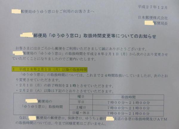 郵便 営業 石神井 時間 局