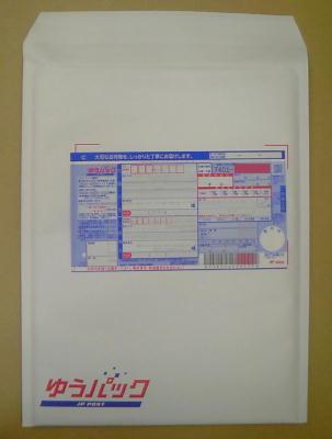 郵便・荷物・ゆうパック向け包装用品の種類と重さと料金(梱包資材)