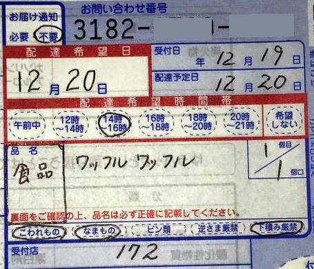 日数 配達 郵便 局 簡易書留の配達日数を徹底解説!土日を挟む場合や受け取り方法など紹介