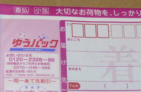 ゆう パック 出し 方 ゆうパックの送り方やサイズ・伝票の貼り方など詳しくご紹介