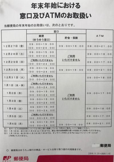 春日部 郵便 局 営業 時間