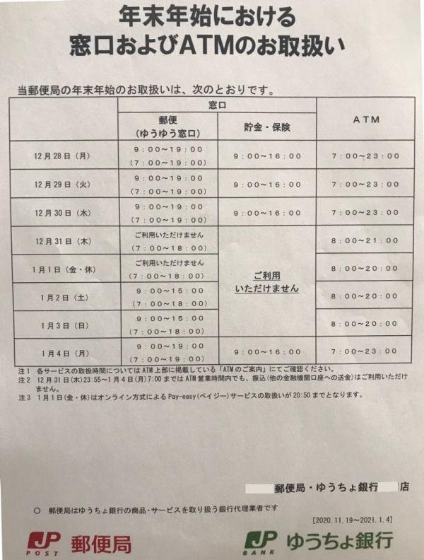 郵便 局 土曜日 営業