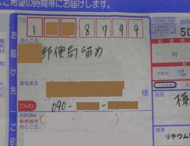 局留め 書き方 郵便