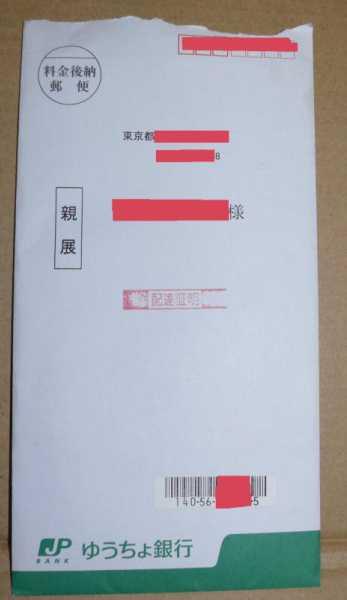 証明 と 内容 は 郵便