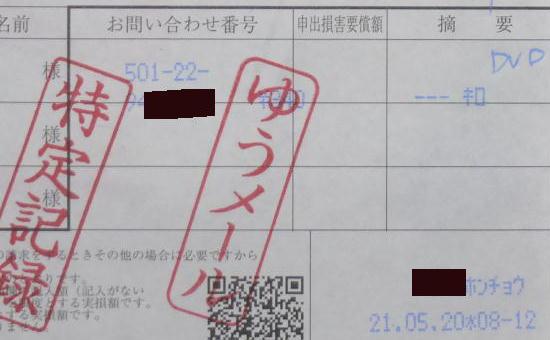 普通郵便を追跡する(大事な郵便...