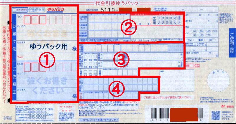 代金引換郵便の出し方(郵便・ゆ...