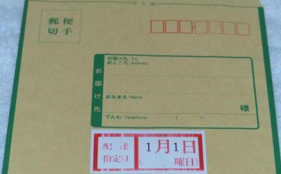 配達指定日・配達時間帯指定郵便...