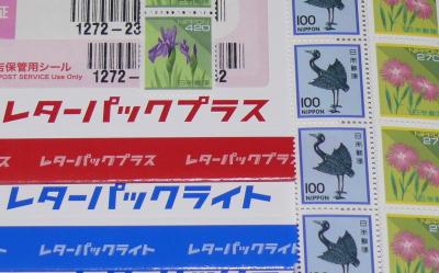コンビニでレターパックと切手を買う