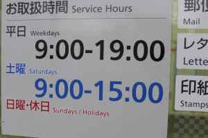 郵便局窓口営業時間