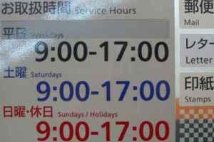 近くの郵便局 営業時間