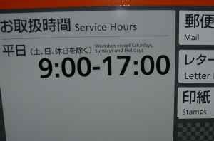 祝日 郵便 局 やっ てる