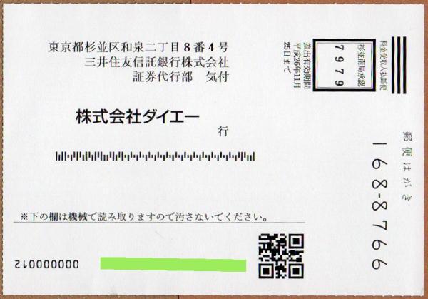 値段 郵便 封書