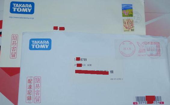 郵便事故の傾向と対策(郵便局調査依頼・盗難は警察へ相談)