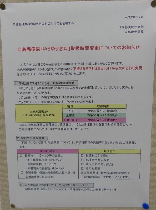 日本郵便営業時間