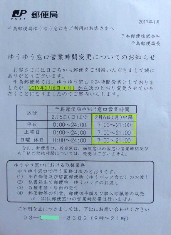 日本郵便 営業時間