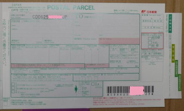 国際郵便で貴重品(現金)を送る方法について 書 …