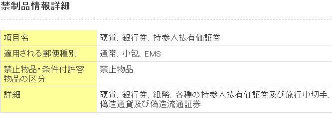 中国からの書留/保険付きが届きました中国で何か …
