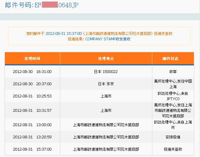 中国から発送されたEMSをネットで検索(中国郵政サイトEMS検索)