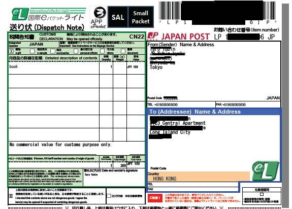 国際eパケットライト(国際特定記録郵便:追跡付き国際小形 ...