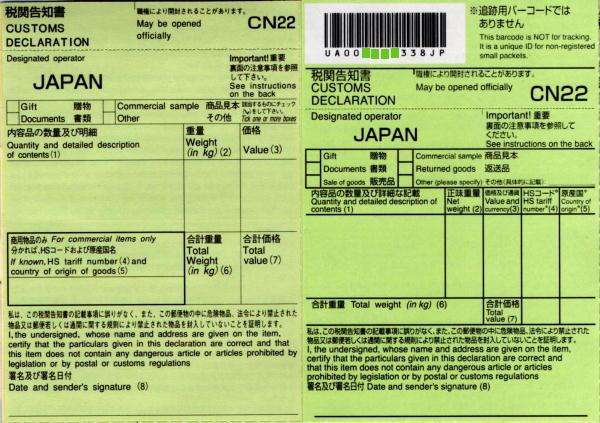 国際 郵便 物 追跡 バー コード 郵便物の追跡バーコードの種類について